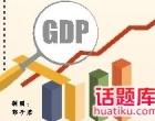 """从""""稳!前三季度广东GDP同比增长6.4%""""提炼聊天素材"""
