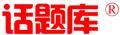 doc话题库logo.jpg