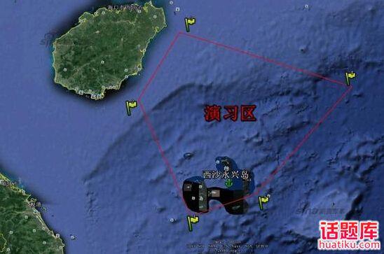 南海军演区域