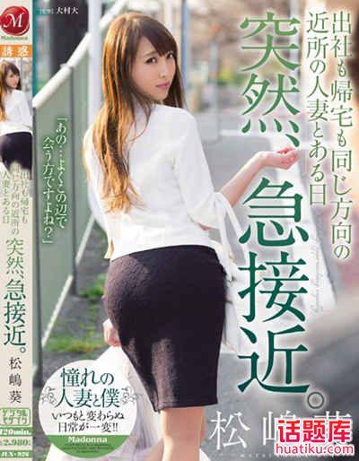 """聊聊""""jux-926 松嶋葵作品2016年07月24日""""聊天话题"""